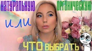 ОРГАНИЧЕСКАЯ или НАТУРАЛЬНАЯ косметика?! Чем отличаются? от Кати bysinka2032