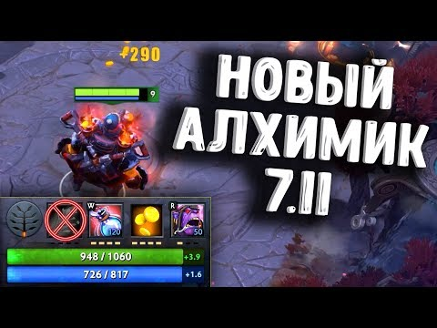 видео: НОВЫЙ АЛХИМИК 7.11 ДОТА 2 - new alchemist 7.11 dota 2