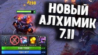 НОВЫЙ АЛХИМИК 7.11 ДОТА 2 - NEW ALCHEMIST 7.11 DOTA 2