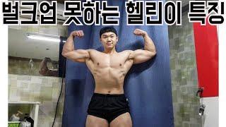 당신의 근육이 성장이 느린이유