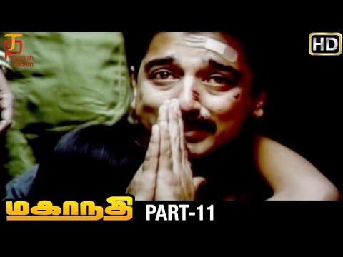 Mahanadhi Tamil Movie HD | Part 11 | Kamal Haasan | Sukanya | Shobana | Ilayaraja | Thamizh Padam