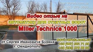 Привод для откатных ворот (привід для відкатних воріт) Miller Technics 1000, отзыв Одесса(Автоматика для откатных ворот Miller Technics 1000 можно купить на сайте http://novi-vorota.com.ua/avtomatika-otkatnih-vorot.html Почему..., 2016-04-22T10:22:30.000Z)