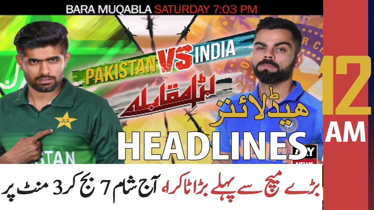 Download ARY News | Prime Time Headlines | 12 AM | 23rd OCTOBER 2021