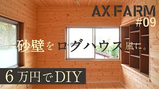 #9 [ DIY Wall (Old Japanese House to Log house  Style) ] Show you how to do and what to use!