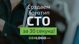 Создаем логотип за 30 секунд! Для СТО.