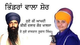 Sant Jarnail Singh Bhindra Wala & Film Tufan Singh Di Real Story By Bibi Daler Kaur