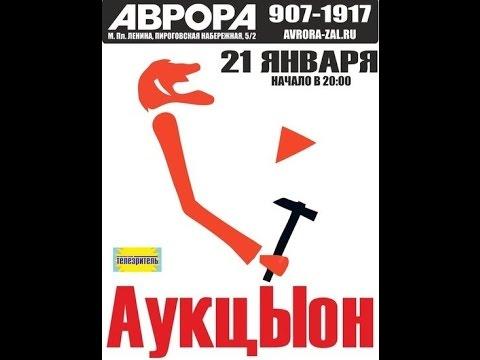 АукцЫон - 21.01.2012@Aurora Петербург