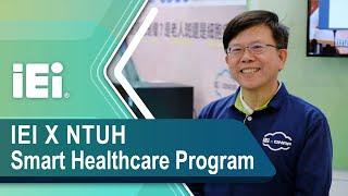 淺談威強電與台大醫院的智慧醫療合作計劃(Talking about the Smart Healthcare Program co-developed by IEI Group and NTUH)