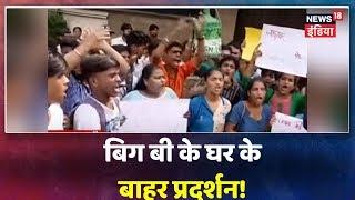 Breaking News: Mumbai में Amitabh Bachchan के बंगले के बाहर Metro निर्माण का जमकर विरोध प्रदर्शन
