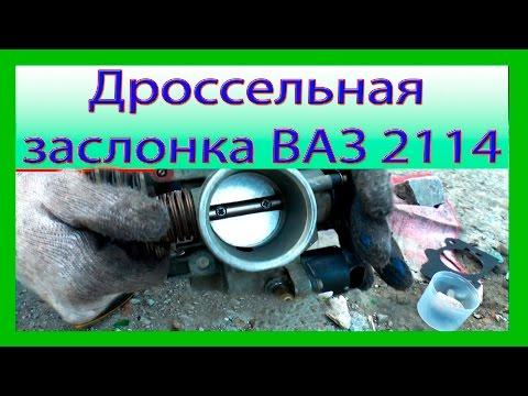 Чистка дроссельной заслонки ВАЗ 2114, 2115, 2110