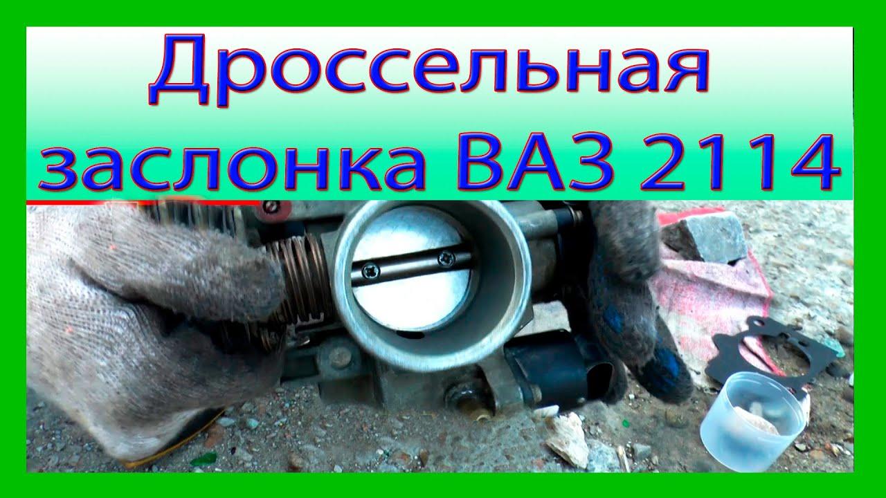 Как почистить дроссельную заслонку на ВАЗ 2114, 2115, 2110