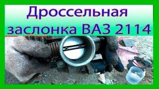 Как почистить дроссельную заслонку на ВАЗ 2114, 2115, 2110(, 2015-04-20T21:45:01.000Z)