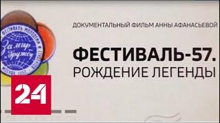 Фестиваль-57. Рождение легенды. Документальный фильм Анны Афанасьевой - Россия 24