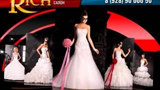 Салон свадебных платьев «Rich»