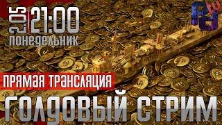 Голдовый стрим 2.05 в 21:00 по МСК ✠ World of Warships ✠