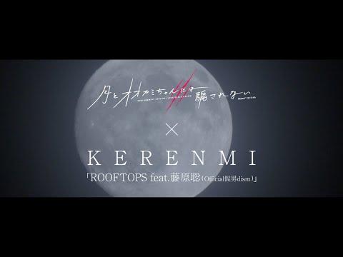 月とオオカミちゃんには騙されない x KERENMI 「ROOFTOPS feat. 藤原聡 (Official髭男dism)」