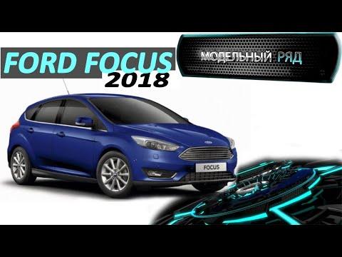 FORD FOCUS 2018 | МОДЕЛЬНЫЙ РЯД