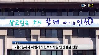 [NIB뉴스] 인천시, 7월3일까지 하절기 노인복지시설…