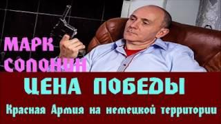 Марк Солонин - Красная Армия на немецкой территории | Цена победы