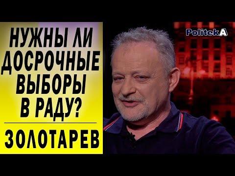 Зеленский захватит Раду на выборах в парламент. ЗОЛОТАРЕВ