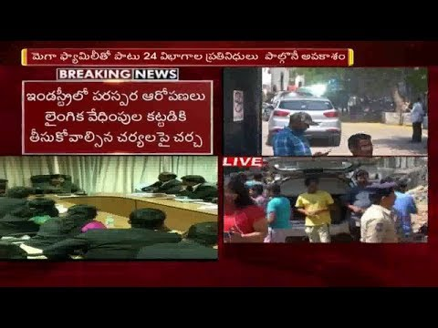 Tollywood Industry Meeting Over Controversies & Casting Couch At Annapurna Studio || NTV