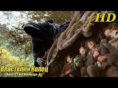 Властелин колец - Братство кольца (мой трейлер)