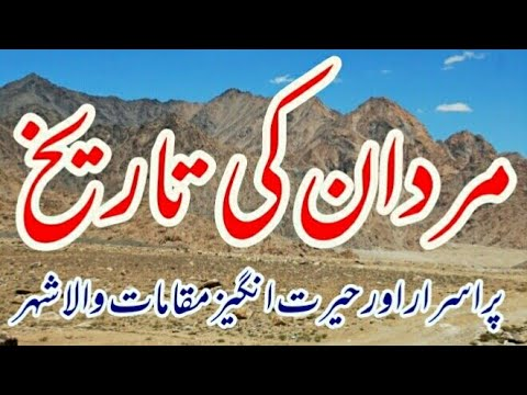 History of Mardan Pakistan | Unbelievable Facts about Mardan in Urdu/Hindi