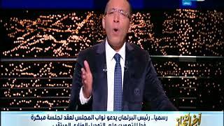 اخر النهار | خالد صلاح  : جلسة مبكرة للبرلمان للتصويت علي التعديل الوزاري