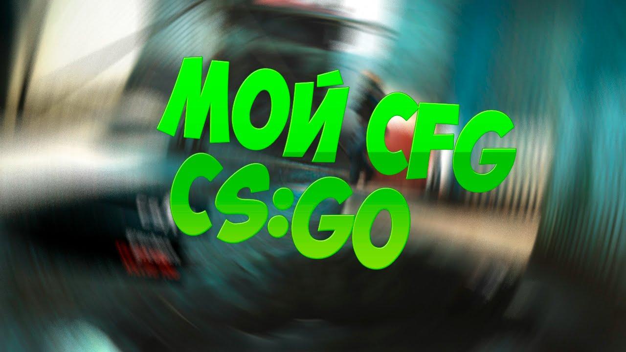 Default Cfg Для Doom 3