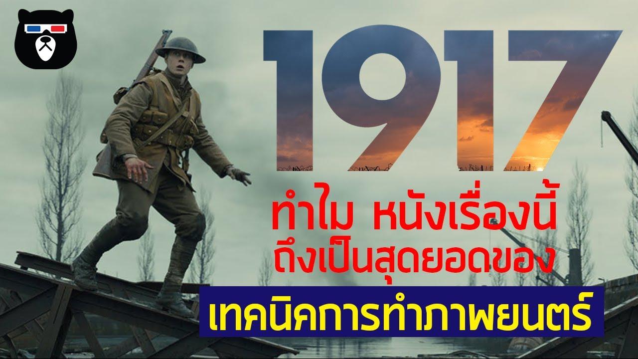 """ทำไม """"1917"""" ถึงเป็นสุดยอดหนังที่มีเทคนิคการถ่ายทำดีที่สุดแห่งปี"""
