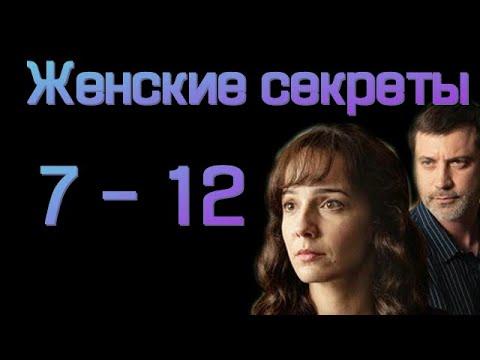 Женские секреты 7 - 12 серии ( сериал 2020 ) Анонс ! Обзор / содержание серий
