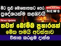 Just Now special Here is a very special news received just now  Lanka