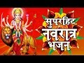 Download Navratri 2017 Special || Non- Stop # Superhit Navratri Bhajan || Audio Juke Box  # Ambey Bhakti MP3 song and Music Video