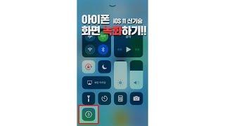 아이폰 iOS 11신기술 화면 녹화 하기!!!