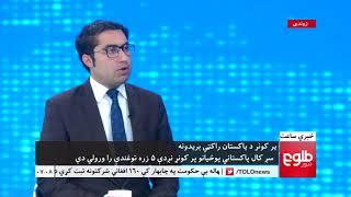 LEMAR NEWS 10 February 2018 / د لمر خبرونه ۱۳۹۶ د دلو ۲۱