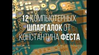 Античайник для Windows и Шпаргалка по Word'у.Константин Фест. БЕСПЛАТНО.