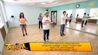 Танцуй-уроки танцев на UTV!Hip-Hop и House Dance.
