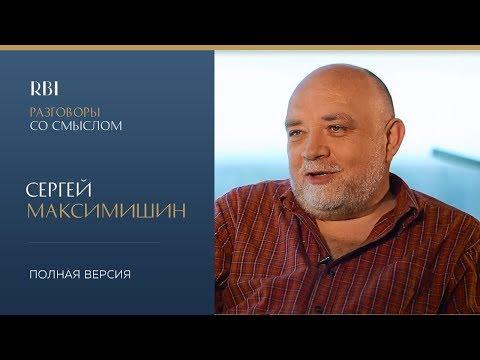 RBI | «Разговор сосмыслом»| Сергей Максимишин (полная версия)