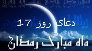 Dua 17th Day Of Ramadan.wmv