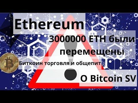 Ethereum. 3000000 ETH были перемещены. Биткоин торговля и общепит. О Bitcoin SV