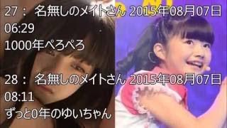 ユイメタル水野由結 vs 橋本環奈 (BABYMETAL YUIMETAL VS Kanna Hashim...