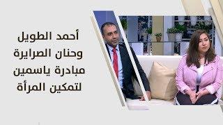 أحمد الطويل وحنان الصرايرة - مبادرة ياسمين لتمكين المرأة