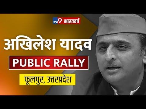 Akhilesh Yadav Rally at Prayagraj, Uttar Pradesh | Loksabha Elections 2019