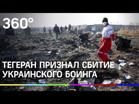 Чудовищная ошибка: Тегеран признал попадание двух ракет в украинский Boeing