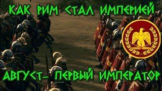 Как Республика стала Империей. Рим при Октавиане Августе.