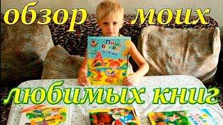 #Читаем с мамой #Обзор моих любимых книг на лето