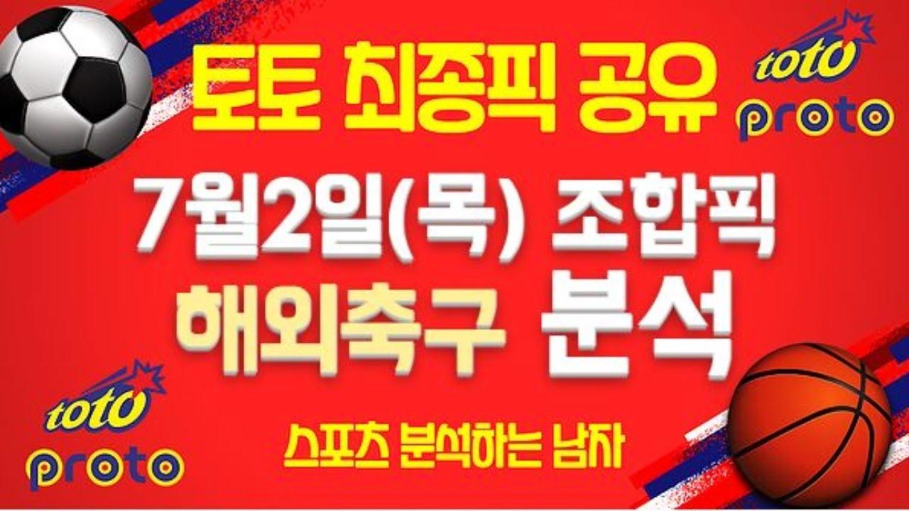 스포츠토토 축구토토 토토 프로토 승무패 축구분석 7월2일 목요일 배트맨토토