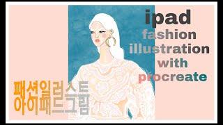 베르사체 디자이너 출신 패션일러스트 아이패드 프로크리에…
