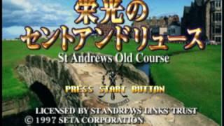 栄光のセントアンドリュース PS版