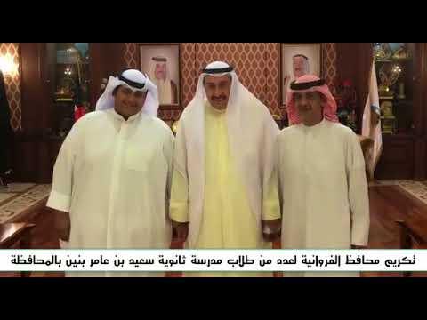 الشيخ فيصل الحمود كرم فائقي محافظة الفروانية